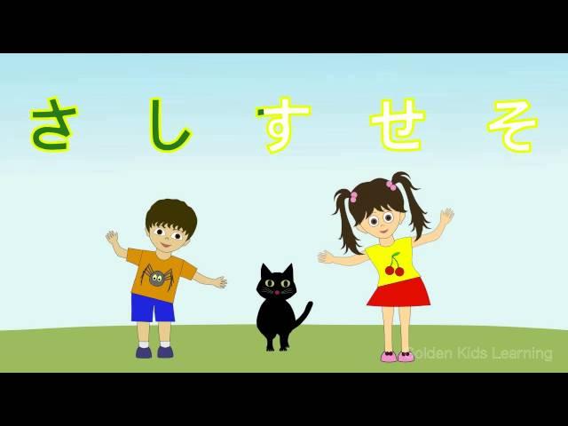 ひらがなの歌 - 五十音  hiragana Song - Learn Japanese Alphabet