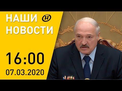 Наши новости ОНТ: нефть для Беларуси есть; найти коронавирус за полчаса; 8 марта наступает