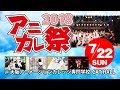 大阪アニカレみんなで楽しむ【アニカレ祭2018】7月22日(日)大阪アニカレ CAT HALL …