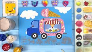 Как нарисовать МОРОЖЕНОЕ/ фургончик с мороженым - урок рисования для детей 7 лет