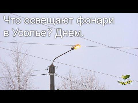 # 202 Вся СОЛЬ: Что освещают фонари в Усолье? Днем.
