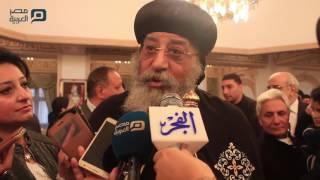 مصر العربية | البابا تواضروس: تفجير البطرسية استهدف مصر وليس المسيحيين فقط