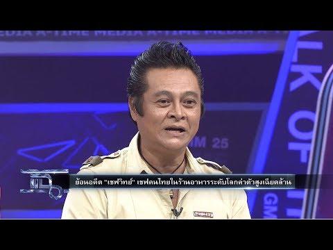 เชฟวิทย์ เชฟมิชลินสตาร์ชาวไทย I ปอ อรรณพ TCM - วันที่ 05 Mar 2018