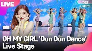 Download [LIVE] OH MY GIRL 오마이걸 'Dun Dun Dance' 던던댄스 Showcase Stage 쇼케이스 무대 (효정, 유아, 승희, 지호, 비니, 아린) [통통컬처]