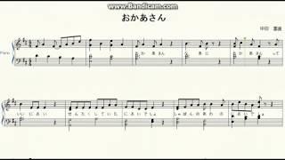 【童謡】おかあさん【ピアノ楽譜】