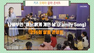 Family Song - 나비부인 '어느 맑게 …