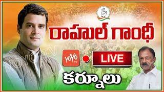 Rahul Gandhi LIVE | AP Congress Satyamev Jayate Public Meeting in Kurnool | YOYO TV Channel