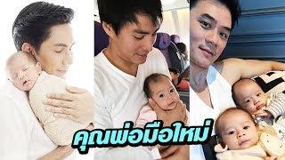 ประมวลภาพความน่ารักคุณพ่อมือใหม่   05-12-60   บันเทิงไทยรัฐ