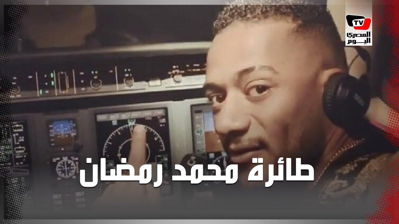 قاد طائرته إلى السعودية محمد رمضان يتسبب في إيقاف طيار ومساعده Youtube