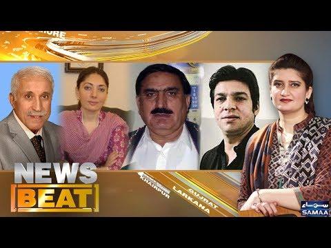 News Beat | Paras Jahanzeb | SAMAA TV | 02 Feb 2018