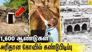 அடேங்கப்பா !! மீண்டும் கண்டெடுக்கப்பட்ட குடவரை கோவில் | Sivagasi | Latest Tamil News