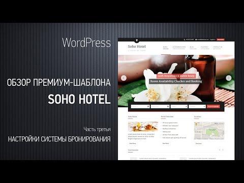 Обзор премиум-темы для гостиниц и хостелов Soho Hotel. Часть третья. Настройки системы бронирования