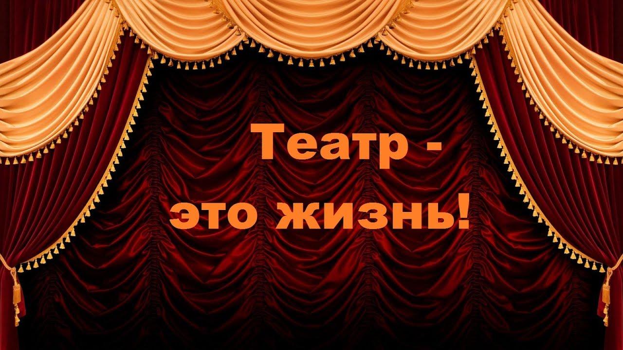 Картинки на тему театр это жизнь