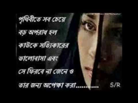 bengali emotional sms thats really sad youtube
