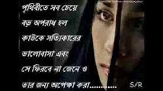 Bengali Emotional SMS-thats really sad