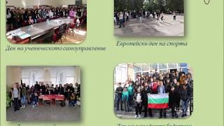 Професионална гимназия по химични и хранителни технологии - Пазарджик