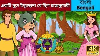 A Little Mouse Who Was A Princess in Begali - Rupkothar Golpo - Bangla Cartoon - Bengali Fairy Tales