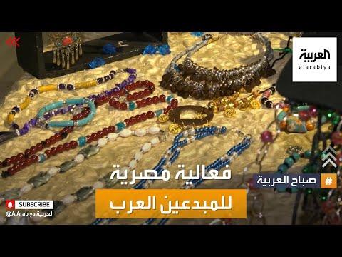 صباح العربية | ملتقى المبدعين العرب للفن والتراث في دار الأوبرا المصرية  - 10:55-2021 / 6 / 20