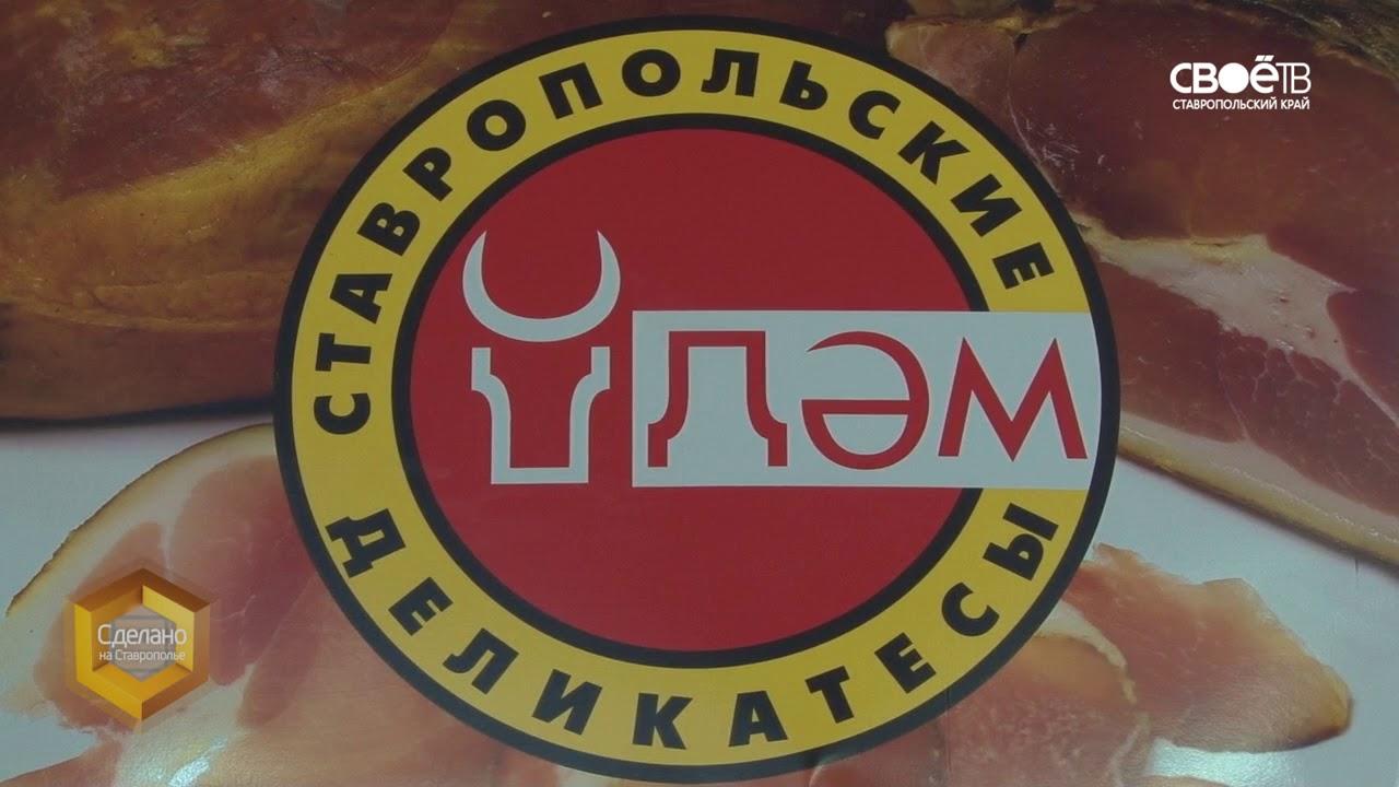 29.08.2018 Сделано на Ставрополье. Мясные деликатесы