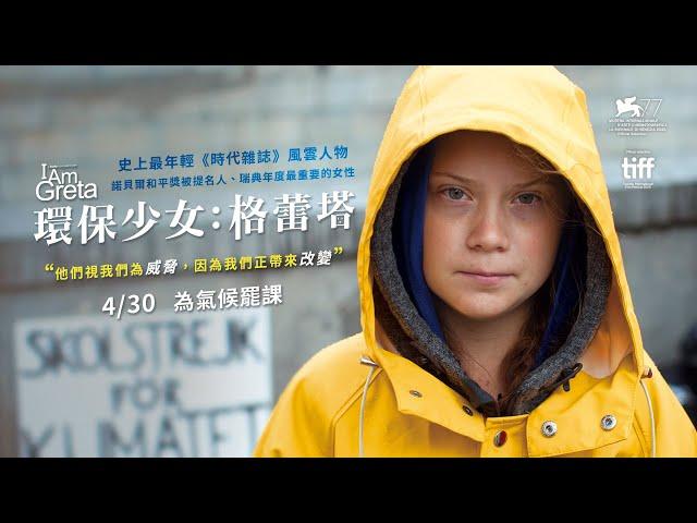 為氣候罷課 4/30【環保少女:格蕾塔】|正式預告