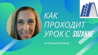 Короткий видео урок по английскому c Suzanne - носителем из США бесплатно