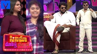 Cinema Chupista Mava Promo - 25th May 2017 - Samara Simha Reddy Spoof - #GetupSreenu as Bala Krishna