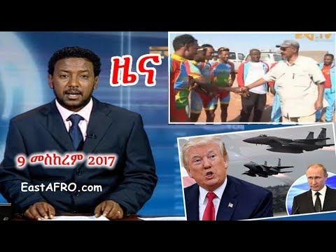 Eritrean News ( September 9, 2017) |  Eritrea ERi-TV