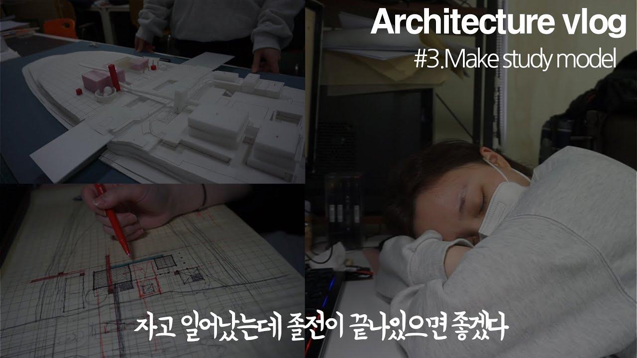 Eng)Architecture Vlog l #3. make study model l 자고 일어났는데 졸전이 끝나있으면 좋겠다ㅣ건축학과 5학년