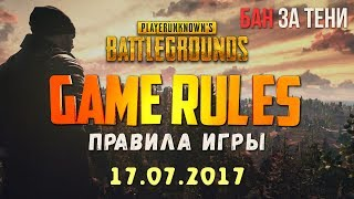 Правила игры PlayerUnknown's Battlegrounds! (pubg) (17.07.2017)