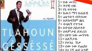 ጥላሁን ገሠሠ - የኔ ማስታዎሻ (ሙሉ አልበም) Tilahun Gessesse - Yene Mastawosha (full album)