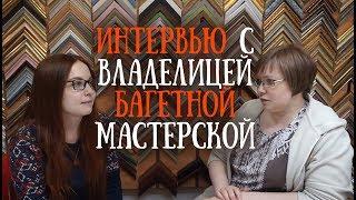видео Багетные двери