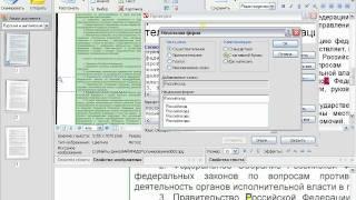 Пользовательский словарь FineReader (12/25)(http://www.teachvideo.ru/ - тысячи обучающих роликов на нашем сайте бесплатно! Если в распознанном тексте много специал..., 2010-05-18T10:35:46.000Z)