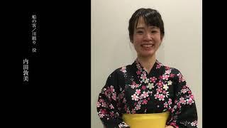 明治座11月公演「京の螢火」で船の客を演じる 内田敦美さんをご紹介しま...