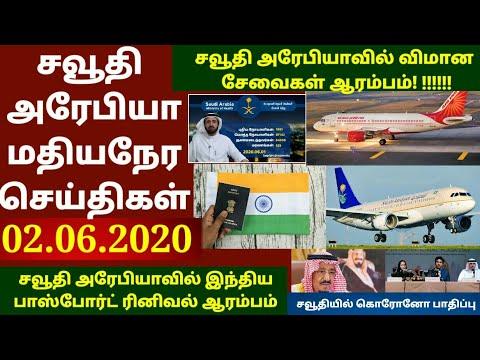 Saudi Arabia Tamil News | Saudi Tamil News | Dubai Tamil News  | Uae News | U A E Tamil News | Saud