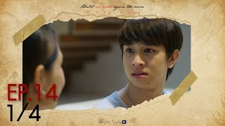 [Official] Until We Meet Again | ด้ายแดง Ep.14 [1/4]