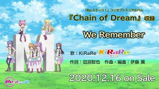 【Re:ステージ !】KiRaRe/We Remember 試聴動画