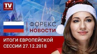 InstaForex tv news: 27.12.2018: Итоги европейской сессии