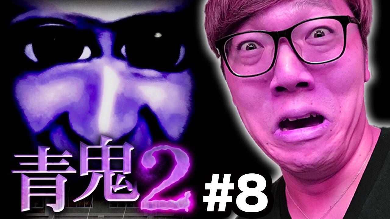 青鬼2ヒカキンの青鬼2実況プレイ Part8ホラーゲーム Youtube