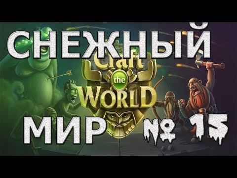 Craft the world #15 | Прохождение Craft the world на Русском Языке