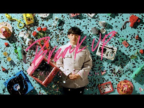 向井太一 / Break up (Official Music Video)