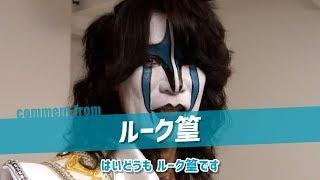 LUKE篁(ex.聖飢魔II)Solo LIVE '18!これなんて読むの?たかむらだよ!T...