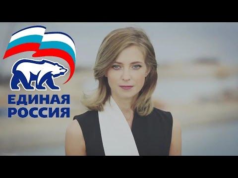 Наталья Поклонская – кандидат в депутаты Государственной Думы РФ от партии «Единая Россия»