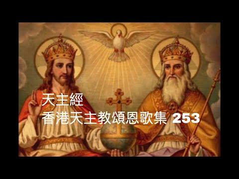 香港天主教頌恩歌集 253 天主經 - YouTube