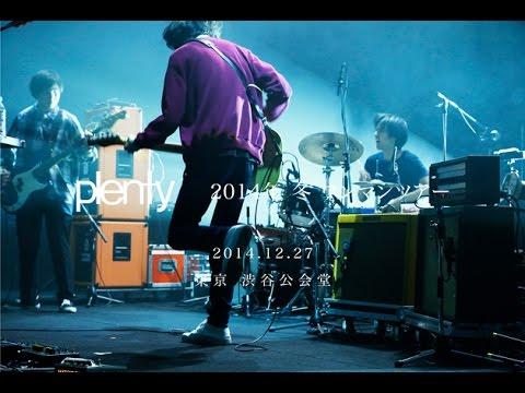 plenty 2014年 冬 ワンマンツアー 14.12.27 渋谷公会堂