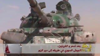 بعد تدمر والقريتين... الجيش السوري في طريقه إلى دير الزور