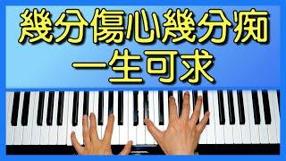 幾分傷心幾分痴 / 一生可求 義不容情 插曲/主題曲 Medley 鋼琴版   Piano Cover #04 ✔️