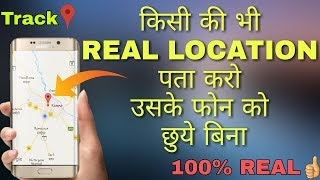 Trace or Track Any Mobile Number Exact Location Without Touching Victim
