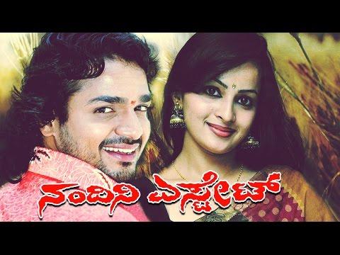 Nandini Estate – ನಂದಿನಿ ಎಸ್ಟೇಟ್ | New Kannada Movies Full 2016 | Adi Lokesh Kannada Movies Full