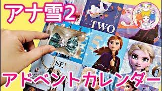 「アナと雪の女王2」クリスマスアドベントカレンダーをみんなで開封!! おねえさんコラボ#077💕もけっと!あふろおねえさん💕