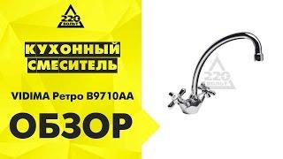 Обзор Кухонный смеситель VIDIMA Ретро B9710AA